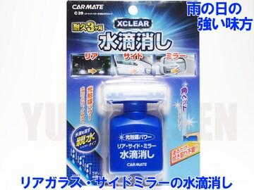 送料無料▲ガラコより強力 雨天のギラツキ解消に カーメイト正規品 日本製