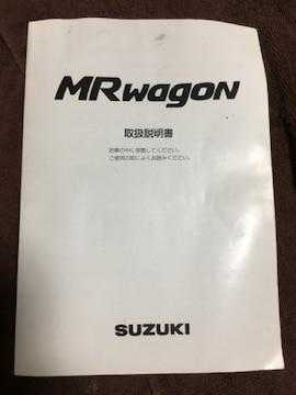 1.取説…SUZUKI スズキ MR WAGON MRワゴン 車輌付属品…