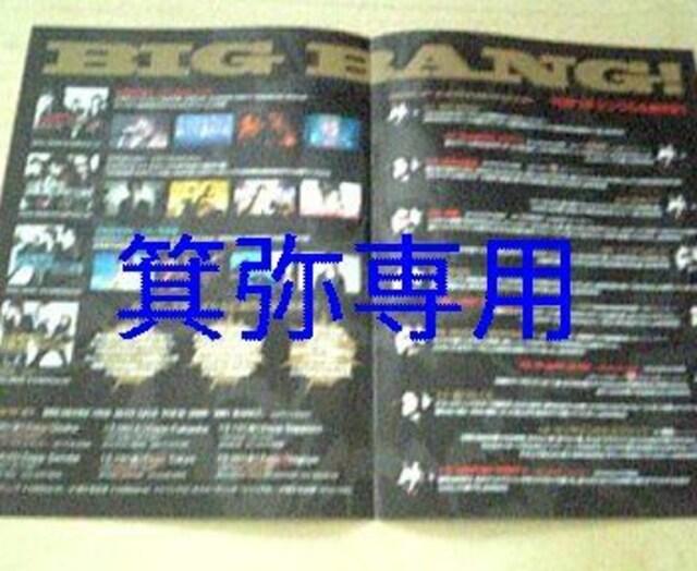 2008年「BIG BANG!」初回盤A◆DVD1時間◆61%オフ/2日迄価格即決 < タレントグッズの