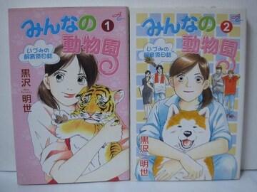 みんなの動物園 いづみの飼育係日誌 全2巻 黒沢明世