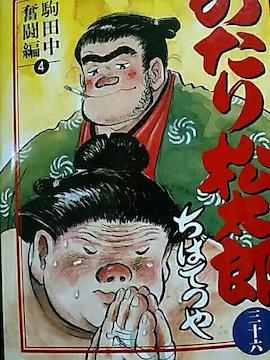 【送料無料】のたり松太郎 最終36巻《希少コミック》