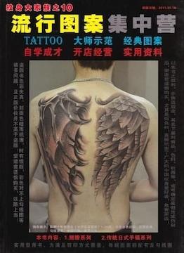 刺青 参考本 紋身大家族<10> 総合【タトゥー】