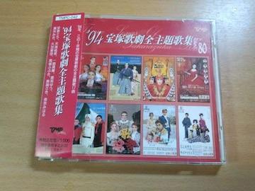 CD「'94宝塚歌劇全主題歌集」18曲収録 廃盤●
