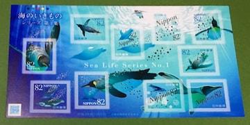 H29. 海のいきものシリーズ【第1集】82円切手1シート★シール式