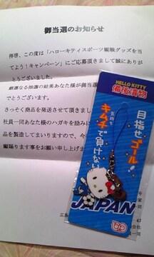 備後漬物/キティちゃんマスコットホルダー当選品