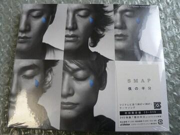 新品未開封/SMAP『僕の半分』初回限定盤【CD+DVD】他にも出品