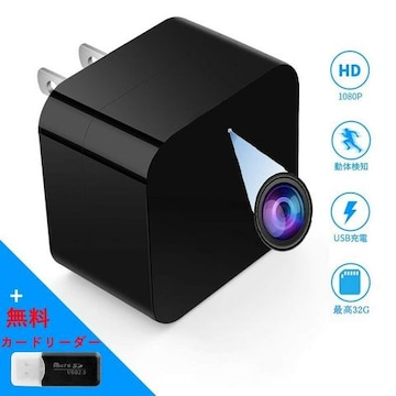 隠しカメラ ACアダプタ型 小型カメラ 1920×1080P