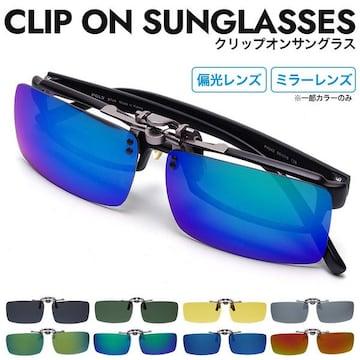 �溺 NEW 眼鏡にクリップで挟むだけ クリップオンサングラス GR