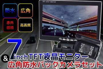 24V専用 7インチTFT液晶モニター&広角バックカメラセット