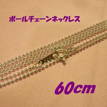 細めボールチェーンネックレス 60cm 1.2mm玉 Silver925