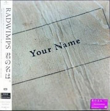 RADWIMPS★君の名は。★初回限定盤★スペシャルパッケージ★未開封