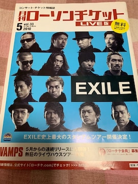 ★1冊/月刊ローソンチケット 2010.5