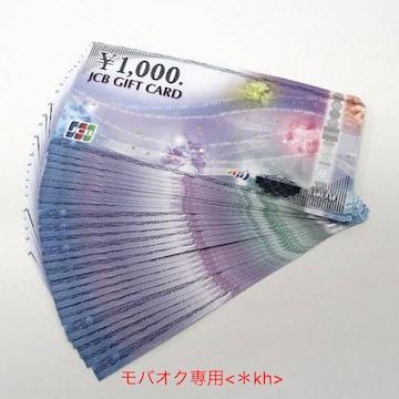 迅速対応 JCBギフトカード 27000円分 モバペイ可