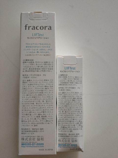 fracora/フラコラ/モイストリペアローション/100ml+30ml < 香水/コスメ/ネイルの