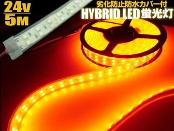 24Vトラック用/カバー付/黄色(アンバー)LEDテープライト/5M巻き