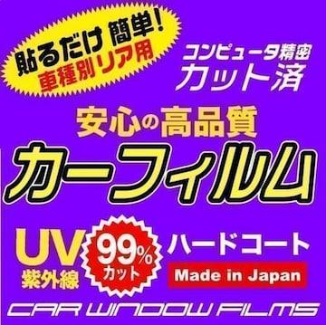トヨタ FJクルーザー 15W カット済みカーフィルム
