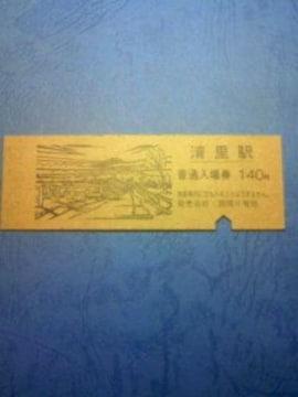 国鉄清里駅観光記念入場券