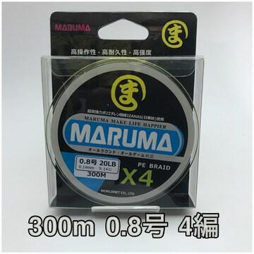 PEライン maruma 300m 0.8号 4編  イザナス使用品 イエロー