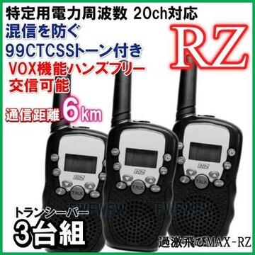 特定小電力 20ch 対応 VOX & トーン付 トランシーバー 3台