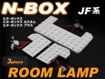 エヌボックス カスタム NBOX JF系 66LED ルームランプ 3個セ