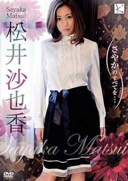 ★松井沙也香 / さやかのすべてを…