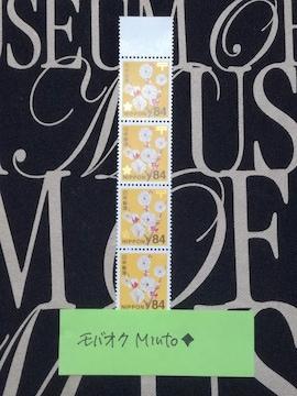 未使用84円普通切手4枚336円分◆モバペイ歓迎