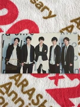 嵐★ファンクラブ会報★No.78