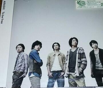 未開封初回盤DVD付きシングルCD 嵐 ARASHI To be free