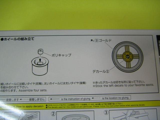 アオシマ 1/24 ザ・チューンドパーツ No.29 シャドースポーク(4H) 14インチ チキチキ < ホビーの
