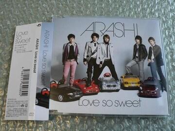 嵐『Love so sweet』【初回限定盤】ファイトソング収録/他に出品