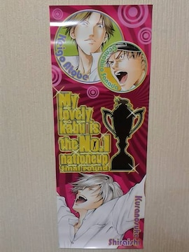 テニスの王子様完全版Season2全員サービスポスター【跡部*白石*真田】