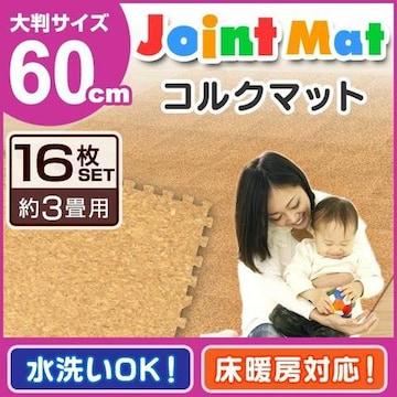 コルクジョイントマット 大判 60cm 16枚 /p