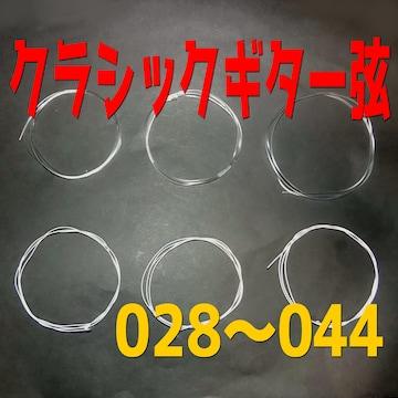 028〜044 1セット クラシックギター ガットギター 弦 ナイロン弦 クラギ