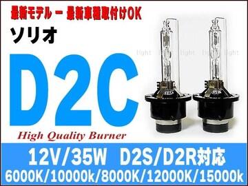 ソリオ/ 高品質D2C/ 最新車種対応/ 純正交換バルブ/ 1年保証