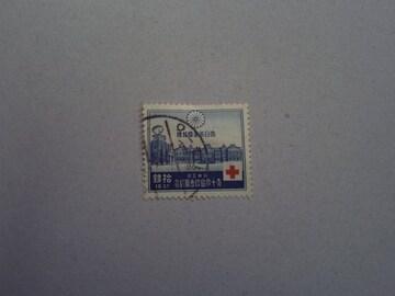 【使用済】1934年 弟15回赤十字国際会議記念 10銭 1枚