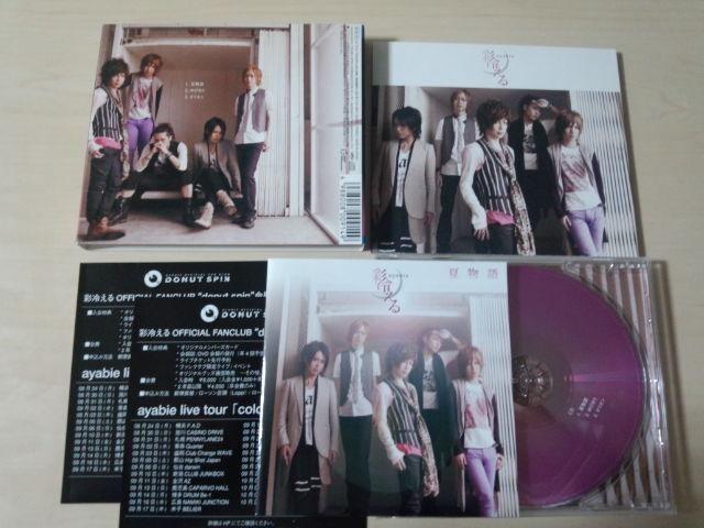 彩冷える-ayabie- CDS「夏物語」(初回生産限定盤C) ● < タレントグッズの