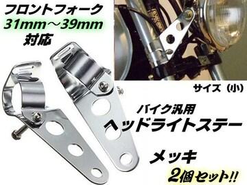 バイク/ヘッドライトステー2個/メッキ/フロントフォーク31〜39mm