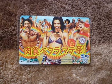 クオカード マテ茶 額面500円 当選品