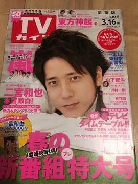 TVガイド 2012/3/16 二宮和也くん 表紙 切り抜き