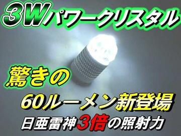 □3wハイパワークリスタルT10純白LEDパレットタントコンテ