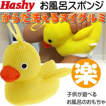 ボディスポンジぬいぐるみアヒル 体洗えるバスグルミ Ha243