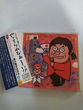 CD綾小路きみまろやってられなぁーい!?