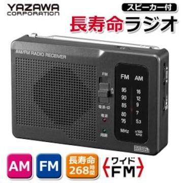 ★長寿命268時間 AM/FM スピーカー搭載 ポータブルラジオ