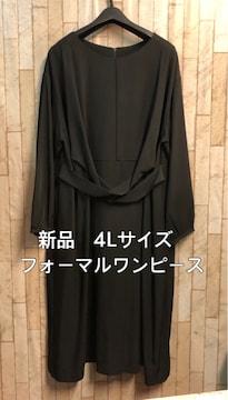 新品☆4Lサイズ着回し抜群!フォーマル黒ワンピース喪服にもj850