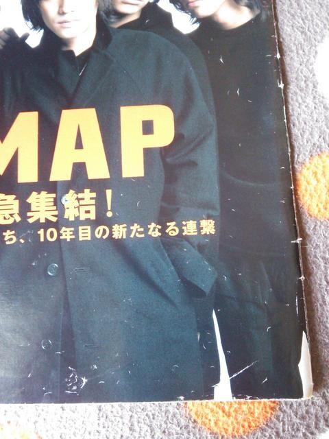SMAP JUNON 1998年8月号 切り抜き 8ページ キムタク/草なぎ剛