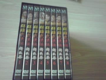 送料込 美品群雄武挟伝「断仇谷」DVD BOX(全30話)