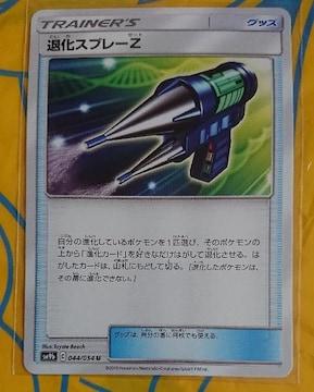 ポケモンカード トレーナーズ 退化スプレーZ 044/054 347