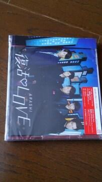 嵐 「復活LOVE」 初回盤(CD+DVD)  メイキング dヒッツCM 新品