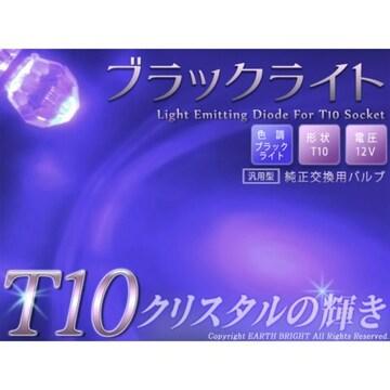 1個☆T10紫ブラックライト クリスタルLED モビリオ エリシオン シエンタ ヴィッツ
