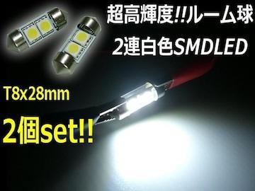 室内灯2連白色SMDLEDルームランプT10×28/ラゲッジ